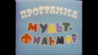 Полная версия «Ну погоди» (Программа мультфильмов) (1972, Союзмультфильм)