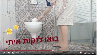 ניקיונות של חמישי עם טיפים והתייעלות 💗 //ציפיה עמרן