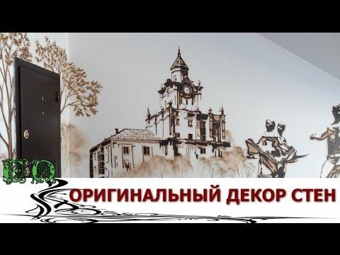 Как Украсить стены Тысячью необычных предметов