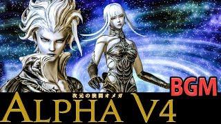 次元の狭間オメガ アルファ編4層 オメガ - BGM / Omega: Alphascape V4....