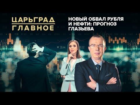 Новый обвал рубля, нефти, рынков: прогноз Глазьева