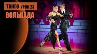 Танго, движение волькада. А. Десятов М.Макаренко, урок 23