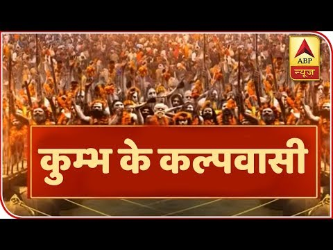 "Prayag Kumbh Mela: 10 Lakh Devotees To Practice Vedic Sanctuary Culture ""Kalpvas"" | ABP News"