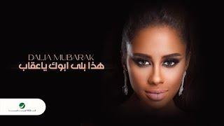 Dalia ... Haza Bela Abouk Ya Eqab - Video Clip 2021 | داليا ... هذا بلى ابوك يا عقاب - فيديو كليب