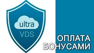 Часть 4. UltraVDS оплата бонусами за виртуальный хостинг. Бесплатный месяц. Бонусная программа(, 2017-04-11T08:19:30.000Z)