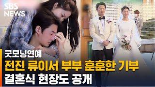 전진·류이서 결혼식 영상 공개..깜짝 이벤트에 '뭉클' / SBS / 굿모닝연예