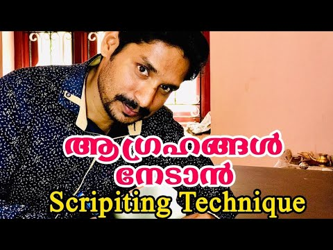 Scripting  technique. A powerful law of atraction method Malayalam motivational video by MadhuBaalan