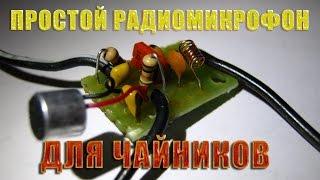 Простой радиомикрофон для начинающих(Конструкция простого радиомикрофона для начинающих, всего на одном отечественном транзисторе. Принципиал..., 2014-12-14T10:32:18.000Z)