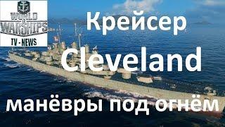 Кливленд крейсер США 6 уровня в игре World of warships Гайд манёвры в бою