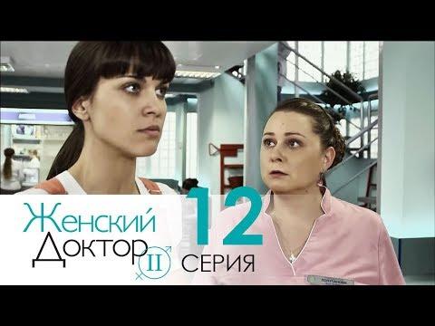 Женский доктор - 2. Сериал. Серия 12.  Dr. Baby Dust 2. Episode 12.