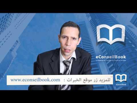 hqdefault - Droit des affaires : Typologie des principales sociétés commerciales