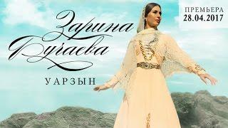 Зарина Бугаева - Уарзын | Тизер