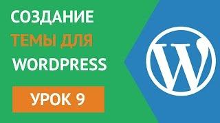 Создание Wordpress Темы (Шаблона) с нуля - Урок 9 Создание пагинации