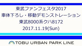東武ファンフェスタ2017 車体下ろし・移動デモンストレーション