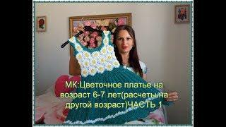МК:Детское платье на возраст 6-7 лет(расчеты на другой возраст) ЧАСТЬ 1