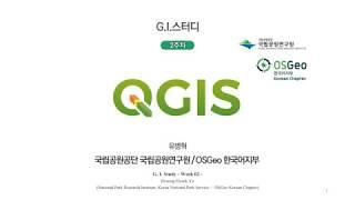 QGIS 공간정보 스터디 2주차 - 2. XYZ 타일 …