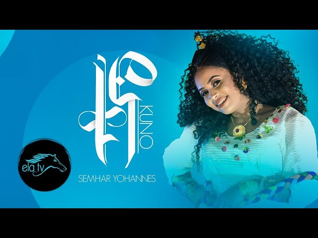 ela tv - Semhar Yohannes - Quno   ቁኖ - New Eritrean Music 2019 - ( Official Music Video )
