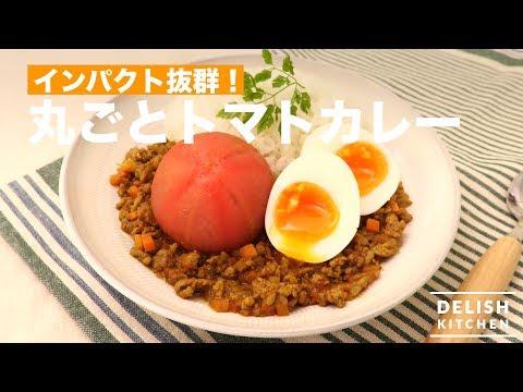 インパクト抜群!丸ごとトマトカレー   How To Make Whole Tomato Curry