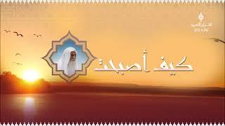 كيف أصبحت مع الشيخ راضي الإسلام الشهال ،، بعنوان: استبرئ لدينك وعرضك