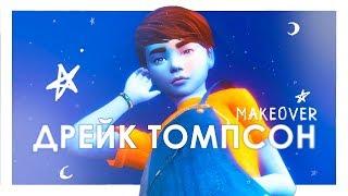🚀 МЕЙКОВЕР / Дрейк Томпсон / Династия Томпсон