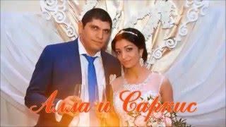 Езидская свадьба Саркиса и Аллы