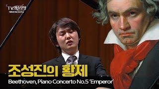 조성진│베토벤, 피아노…
