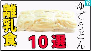 【レシピまとめ】離乳食うどんメニュー10選☆後期~完了期~幼児食の赤ちゃん向け【簡単アレンジ】