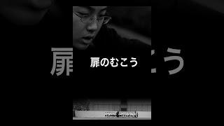 扉のむこう thumbnail
