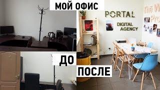 МОЙ ОФИС : ДО/ПОСЛЕ | SMM агенство