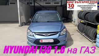 Монтаж на газов инжекцион на Hyundai I30 1.6 126кс. 2010г. -  KING MP48 OBD от Кинг Бъглория ЕООД