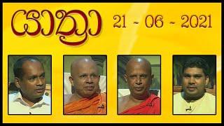 YATHRA - යාත්රා | 21 - 06 - 2021 | SIYATHA TV Thumbnail