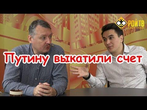 И.Стрелков/В.Жуковский. Заплатит ли