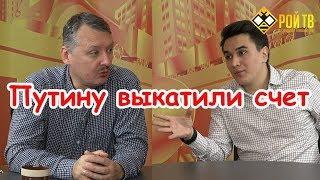 И.Стрелков/В.Жуковский. Заплатит ли Путин контрибуцию?