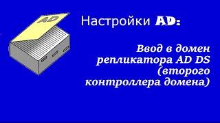 настройка AD: ввод в домен репликатора AD DS (второго контроллера домена)