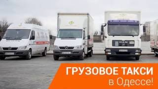 Moй Перевозчик - Грузоперевозки и Переезды!(, 2016-08-17T10:37:58.000Z)