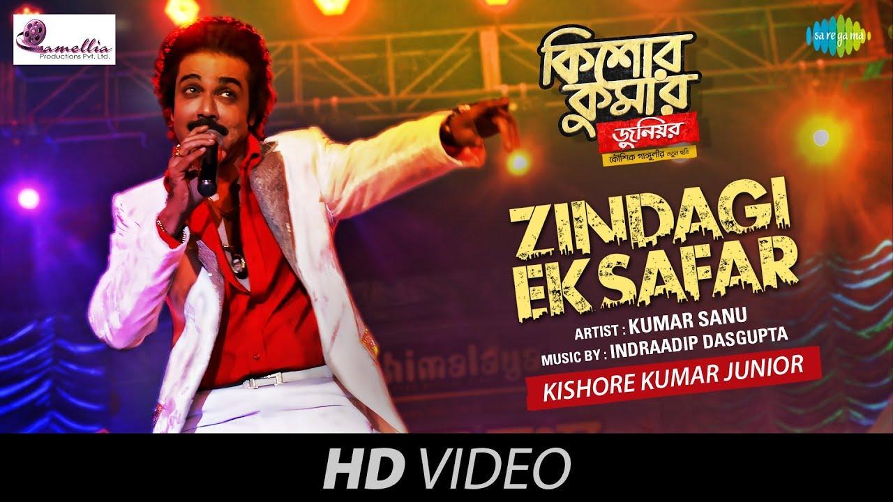 Zindagi Ek Safar | Kishore Kumar Junior | Prosenjit | Aparajita | Kaushik Ganguly | Kumar Sanu