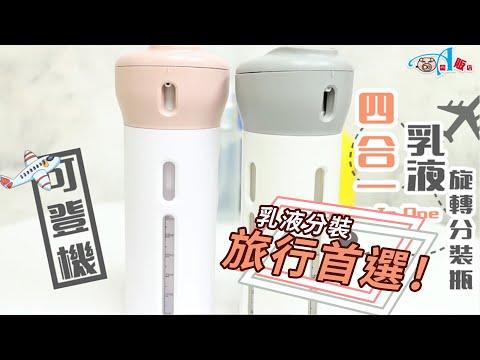 四合一旅行分裝瓶 旋轉切換 影片示範 兩色可選 旅行收納 按壓瓶 化妝品 保養品 乳液 分裝罐 隨身瓶
