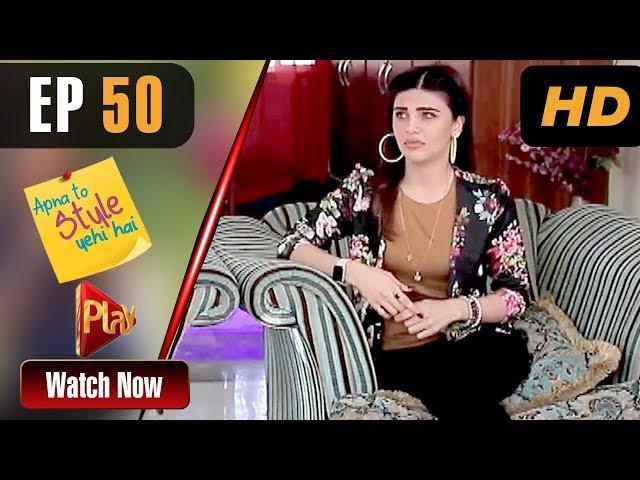 Apna To Style Yehi Hai - Episode 50   Play Tv Dramas   Sonia Rao, Saba Zaman   Pakistani Drama