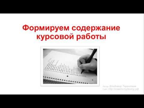Курсовые работы - правила оформления, требования, компоновка