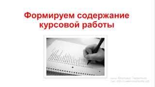 Урок 10. Формируем содержание курсовой работы