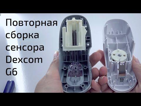 Повторная сборка сенсора Dexcom G6