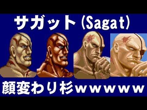 サガット(Sagat) - SUPER STREET FIGHTER II(SNES)