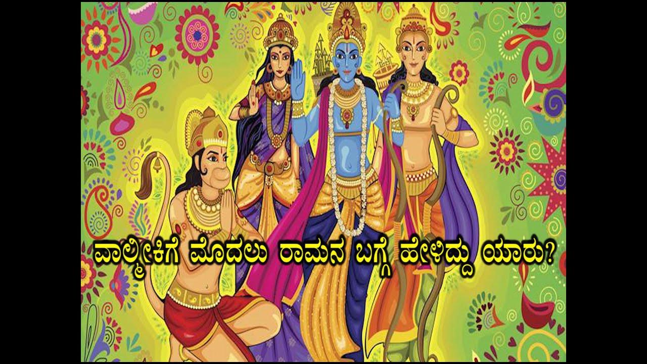 ಮೂಲಕವಿಯ ಸಂಪೂರ್ಣ ರಾಮಾಯಣ..  Ramayana written by poet Valmiki   Nairutyatv   live   Full Ramayana