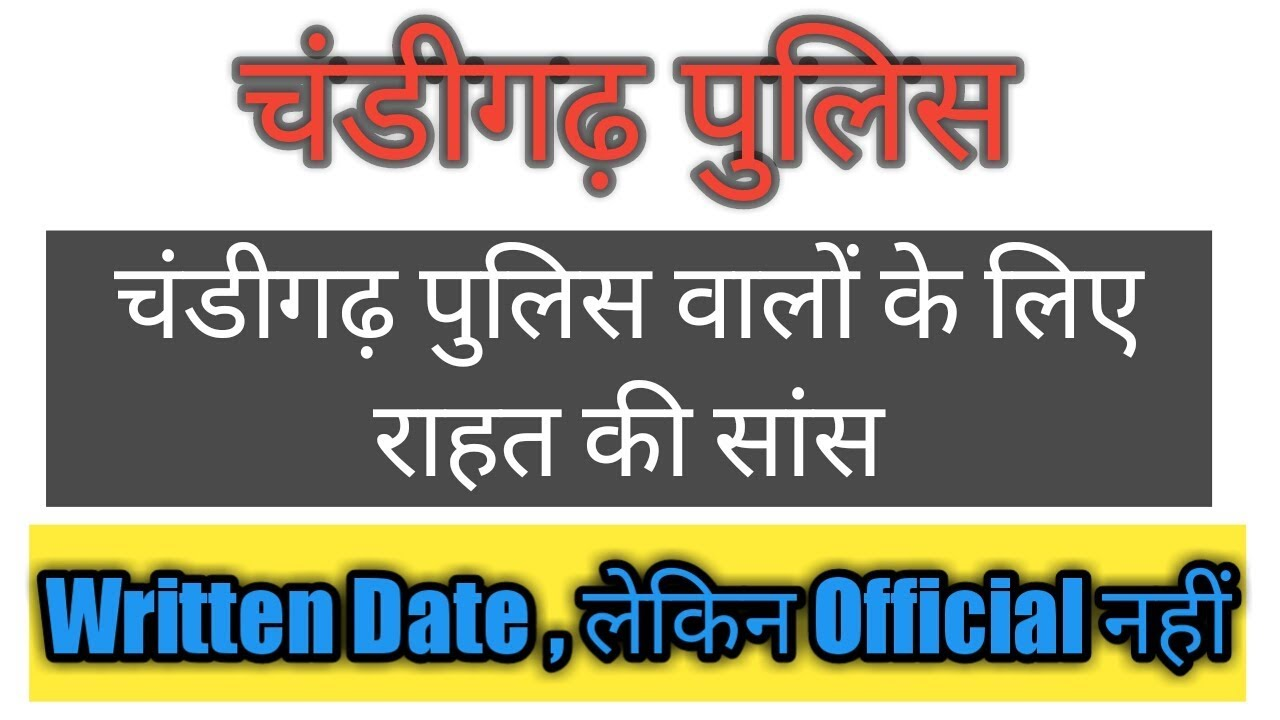Chandigarh Police Written test date, ALL Government jobs 2018 , Latest jobs  2018 Hindi