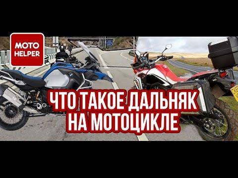 Что такое дальняк на мотоцикле