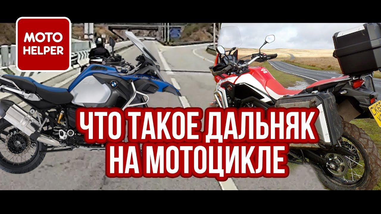 У нас вы можете купить шины для мотоцикла из наличия в москве или с доставкой по россии. Для того чтобы купить резину для мотоцикла вам нужно знать точные типоразмеры (маркируются следующими показателями: ширина профиля в мм / высота профиля в процентах от ширины посадочный.