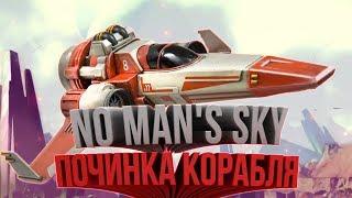 ПОЧИНКА КОРАБЛЯ | NO MAN'S SKY