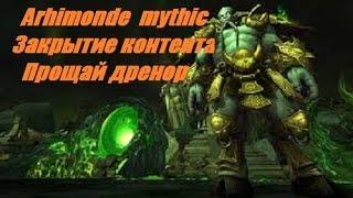 ЦАП. Архимонд (мифик) от лица лока. Arhimonde mythic.