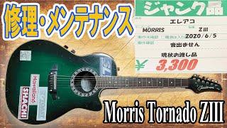 【修理】モーリスのOvation風!?ジャンクギター(エレアコ)のメンテナンス方法&手順【レストア】