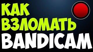 Как взломать Bandicam? ОТВЕТ ТУТ! +download links